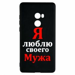 Чехол для Xiaomi Mi Mix 2 Я люблю своего Мужа
