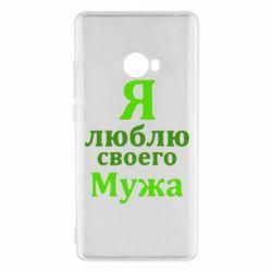 Чехол для Xiaomi Mi Note 2 Я люблю своего Мужа