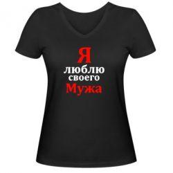 Женская футболка с V-образным вырезом Я люблю своего Мужа