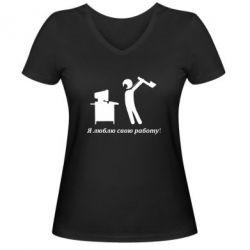Женская футболка с V-образным вырезом Я люблю свою работу! - FatLine