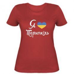 Женская футболка Я люблю Тернопіль - FatLine
