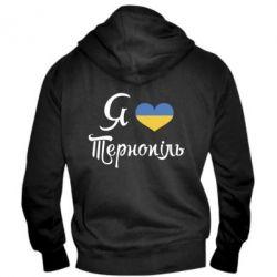 Мужская толстовка на молнии Я люблю Тернопіль - FatLine