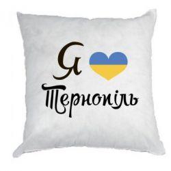 Подушка Я люблю Тернопіль - FatLine