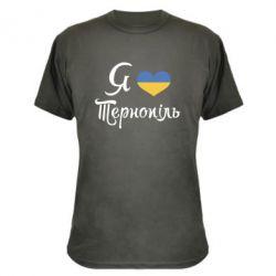 Камуфляжная футболка Я люблю Тернопіль - FatLine
