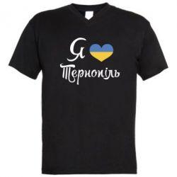 Мужская футболка  с V-образным вырезом Я люблю Тернопіль - FatLine