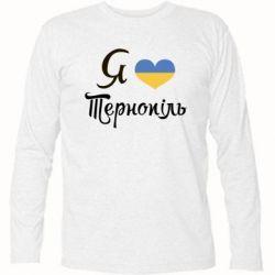 Футболка с длинным рукавом Я люблю Тернопіль