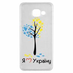 Чехол для Samsung A3 2016 Я люблю Україну дерево