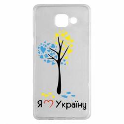 Чехол для Samsung A5 2016 Я люблю Україну дерево