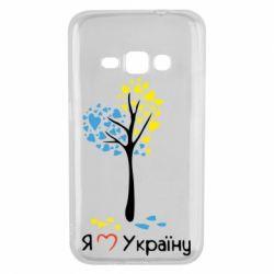 Чехол для Samsung J1 2016 Я люблю Україну дерево