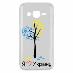 Чехол для Samsung J2 2015 Я люблю Україну дерево