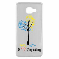 Чехол для Samsung A7 2016 Я люблю Україну дерево