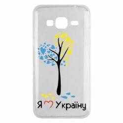 Чехол для Samsung J3 2016 Я люблю Україну дерево