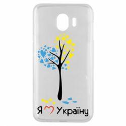 Чехол для Samsung J4 Я люблю Україну дерево