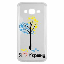 Чехол для Samsung J5 2015 Я люблю Україну дерево