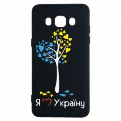 Чехол для Samsung J5 2016 Я люблю Україну дерево