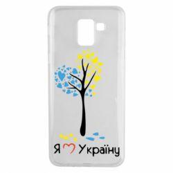 Чехол для Samsung J6 Я люблю Україну дерево