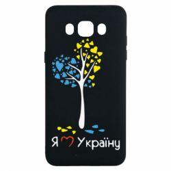 Чехол для Samsung J7 2016 Я люблю Україну дерево