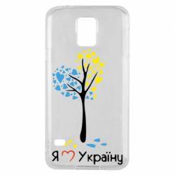 Чехол для Samsung S5 Я люблю Україну дерево