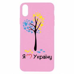 Чехол для iPhone Xs Max Я люблю Україну дерево