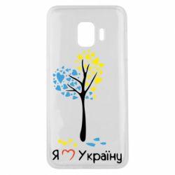 Чехол для Samsung J2 Core Я люблю Україну дерево