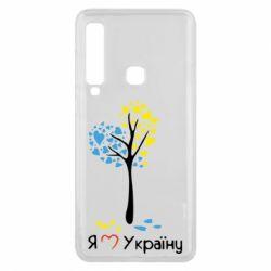 Чехол для Samsung A9 2018 Я люблю Україну дерево