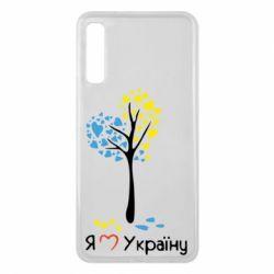 Чехол для Samsung A7 2018 Я люблю Україну дерево