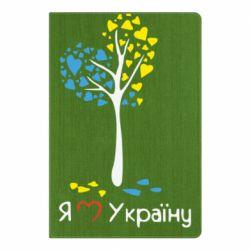 Блокнот А5 Я люблю Україну дерево