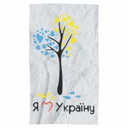 Полотенце Я люблю Україну дерево
