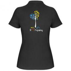 Женская футболка поло Я люблю Україну дерево