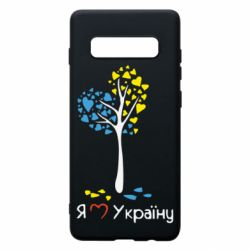 Чехол для Samsung S10+ Я люблю Україну дерево
