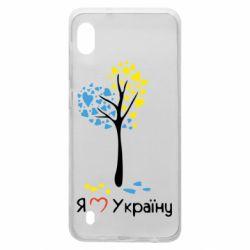 Чехол для Samsung A10 Я люблю Україну дерево