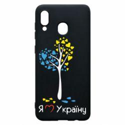 Чехол для Samsung A20 Я люблю Україну дерево