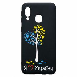 Чехол для Samsung A40 Я люблю Україну дерево