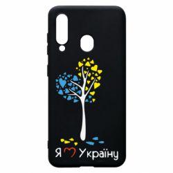 Чехол для Samsung A60 Я люблю Україну дерево