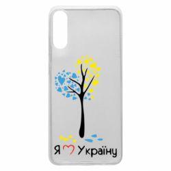 Чехол для Samsung A70 Я люблю Україну дерево