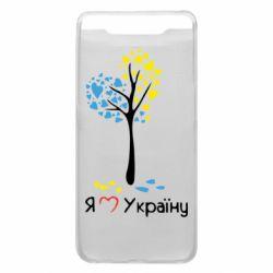 Чехол для Samsung A80 Я люблю Україну дерево