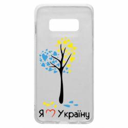 Чехол для Samsung S10e Я люблю Україну дерево