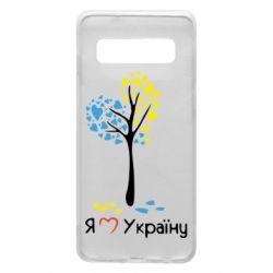Чехол для Samsung S10 Я люблю Україну дерево