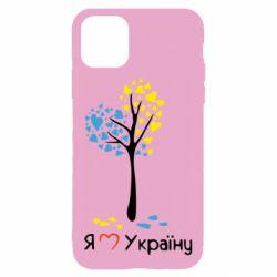 Чехол для iPhone 11 Я люблю Україну дерево