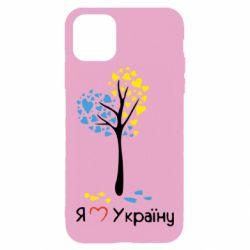 Чехол для iPhone 11 Pro Max Я люблю Україну дерево