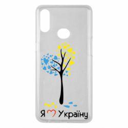 Чехол для Samsung A10s Я люблю Україну дерево