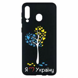 Чехол для Samsung M30 Я люблю Україну дерево
