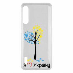 Чохол для Xiaomi Mi A3 Я люблю Україну дерево