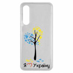 Чехол для Xiaomi Mi9 SE Я люблю Україну дерево