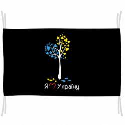 Флаг Я люблю Україну дерево