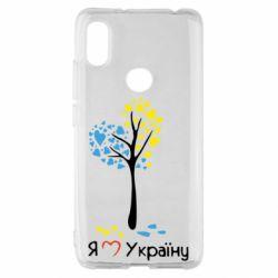Чехол для Xiaomi Redmi S2 Я люблю Україну дерево