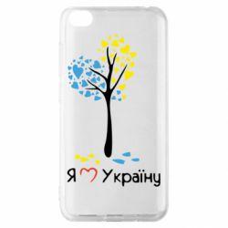Чехол для Xiaomi Redmi Go Я люблю Україну дерево