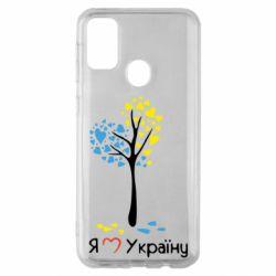 Чехол для Samsung M30s Я люблю Україну дерево