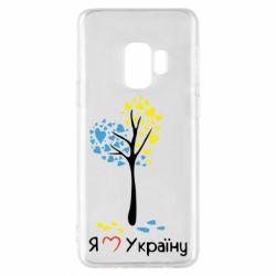Чехол для Samsung S9 Я люблю Україну дерево