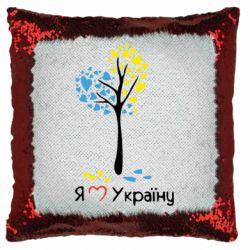 Подушка-хамелеон Я люблю Україну дерево